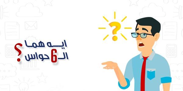 ايه هما ال 6 حواس علشان الاعلان ينجح