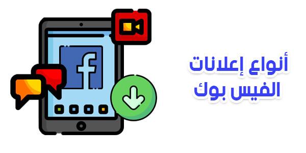 أنواع اعلانات الفيس بوك