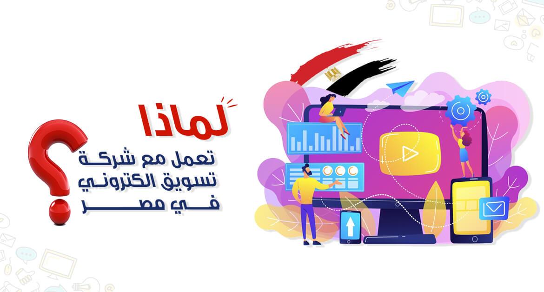 افضل شركة تسويق الكتروني في مصر