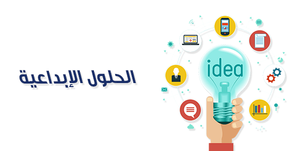 الحلول الإبداعية من أسرار نجاح التسويق الالكتروني