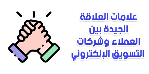 العلاقة بين العملاء و شركة التسويق الالكتروني في الإسكندرية
