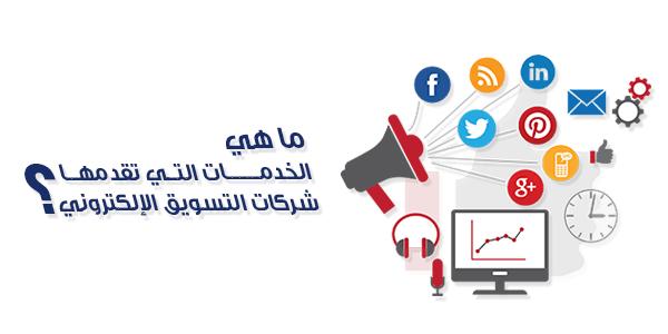 ما هي الخدمات التي تقدمها شركات التسويق الإلكتروني ؟