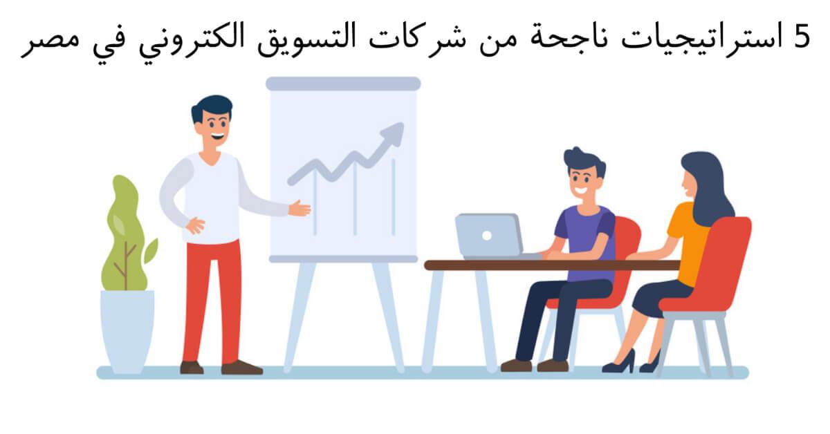 نصائح شركات التسويق الإلكتروني في مصر