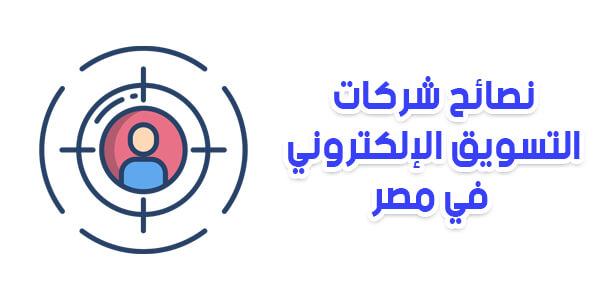 نصائح شركات التسويق الالكتروني في مصر