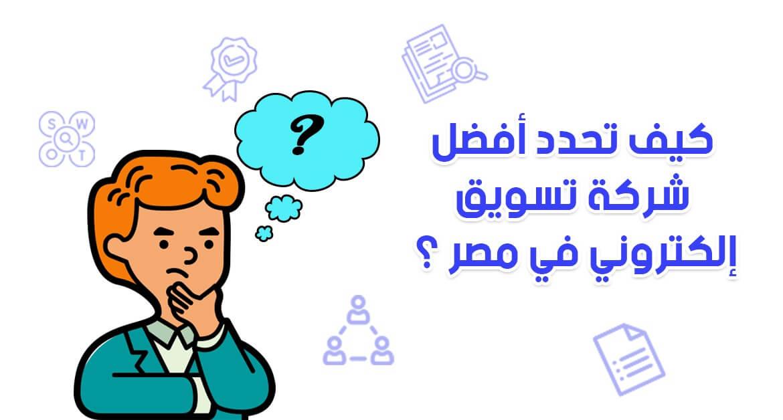 كيف تحدد أفضل شركة تسويق إالكتروني في مصر ؟