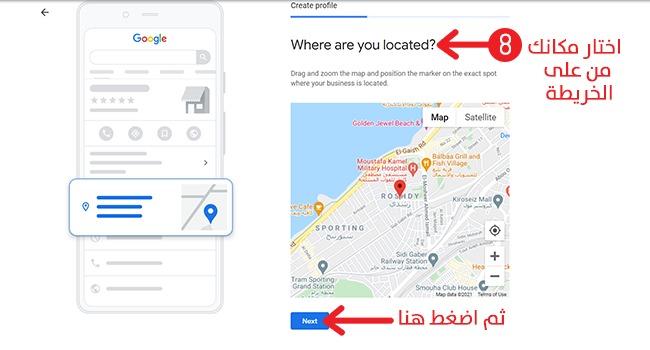 اختر مكانك من على الخريطة