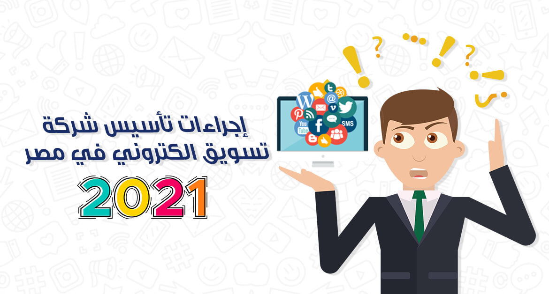 إجراءات تأسيس شركة في مصر