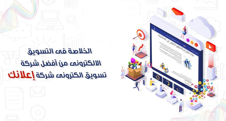 افضل شركة تسويق الكتروني في الاسكندرية