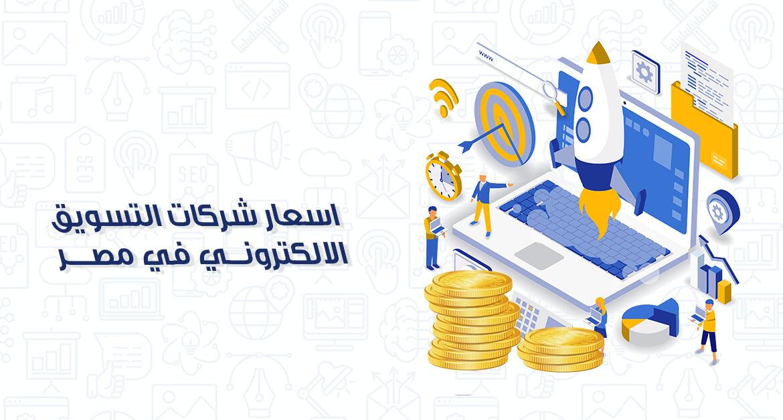 شركات التسويق الالكتروني في مصر