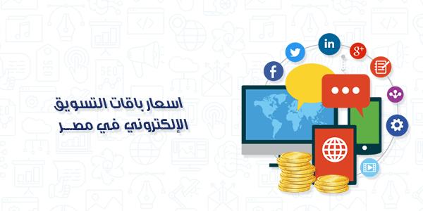 اسعار باقات التسويق الالكتروني في شركات التسويق في مصر