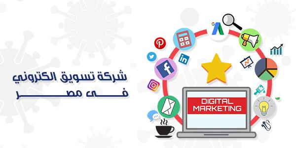 شركة تسويق الكتروني في مصر