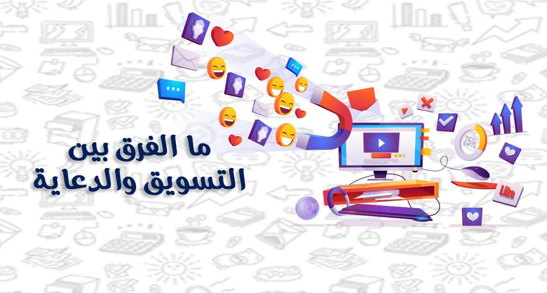 التسويق الالكتروني   الدعاية الالكترونية